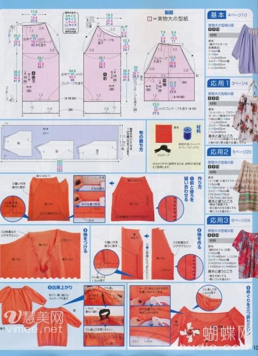 Китайская книга по шитью