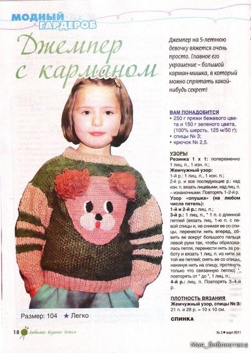 Журнал: Любимое вязание №3 2011 Детям