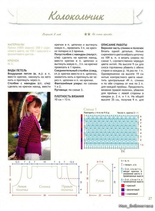 Журнал: Крючок. Вяжем для детей №3 2011