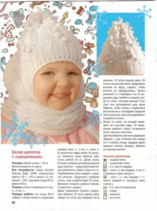 Вязание на спицах шапочка для ребенка 88