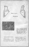 Ретро-вязание, 1972 - 4