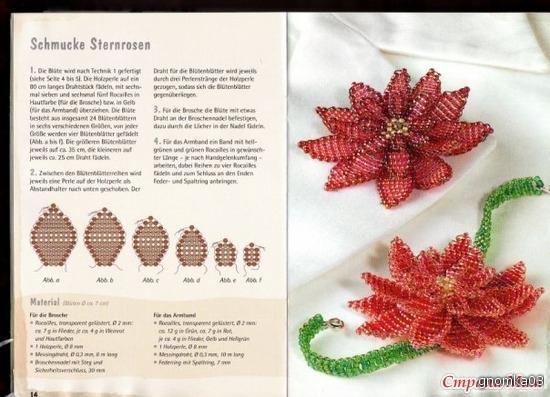 Как сплести цветы из бисера схемы из японского журнала по бисероплетению.