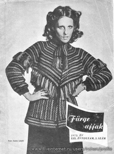 Furge ujjak-1975 1