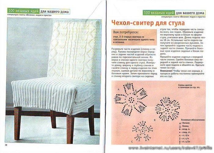 Чехлы для стульев схемы