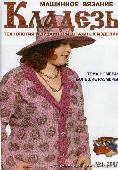 Связать шапочки для девочек своими руками 72