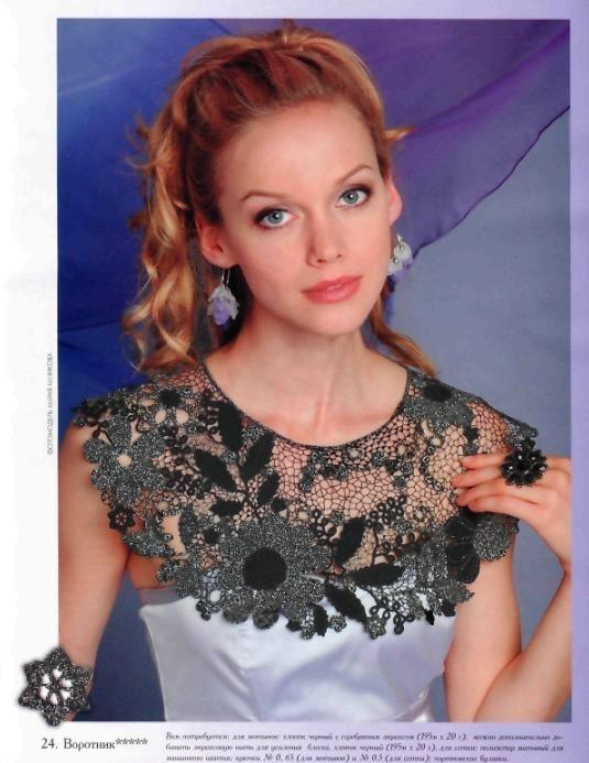 ЖУРНАЛ Журнал мод №545 2011