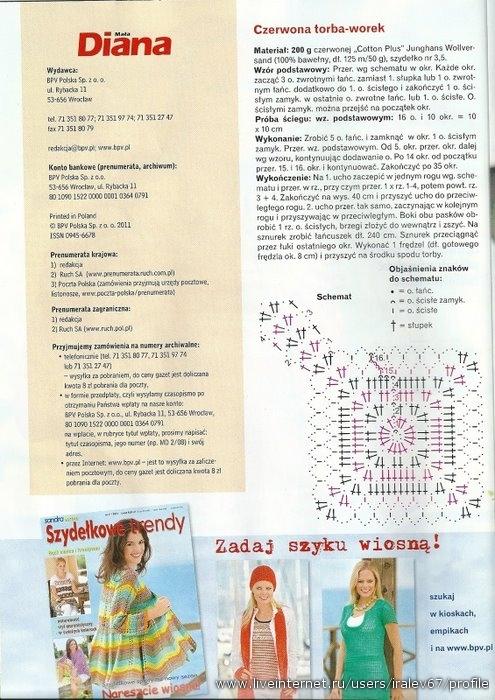俄网编织杂志(178) - 荷塘秀色 - 茶之韵