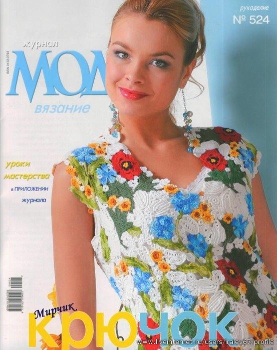 Журнал мод.