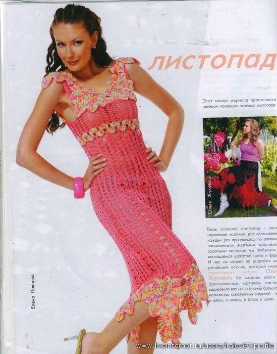 Журнал мод вязание крючком номер 608
