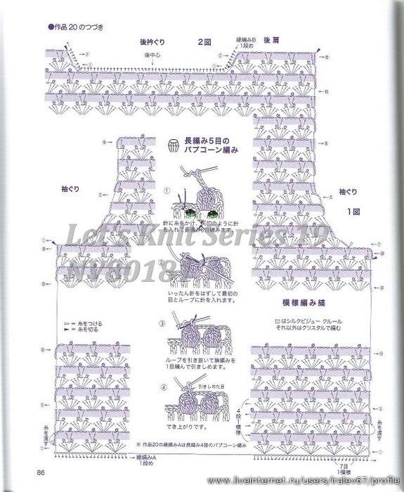 日文编织杂志(7) - 荷塘秀色 - 茶之韵