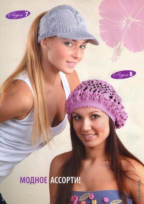 схемы вязания спицами берета - Рабочие схемы для Вас.