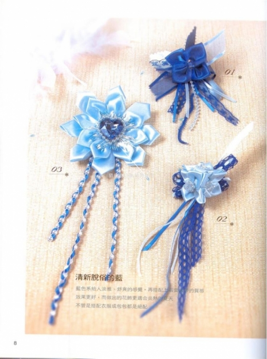 gift presents: ribbon flowers for accessories