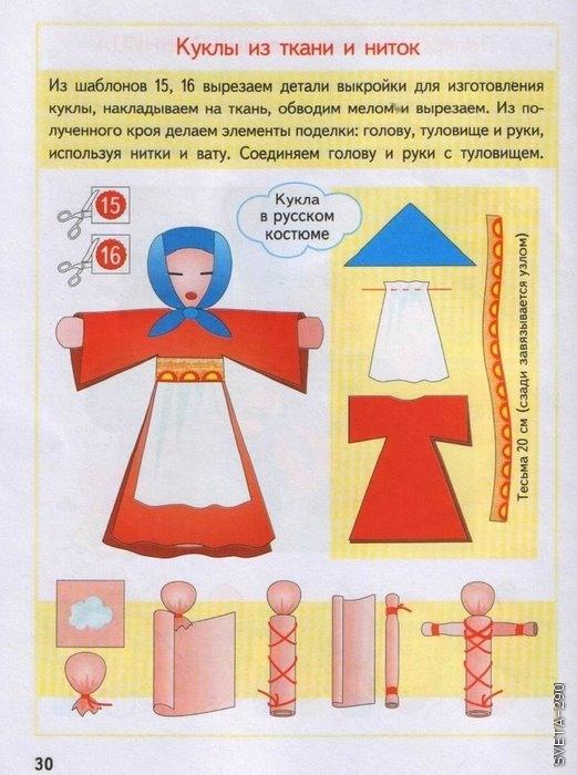 Народные куколки из ткани своими руками без шитья 37