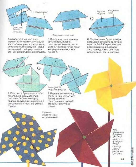 Как сделать из бумаги погоду