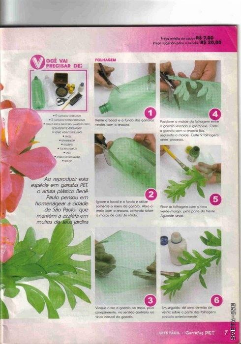 Цветы из пластиковых бутылок своими руками инструкция