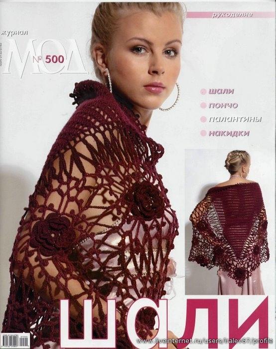 Журнал мод №500 Шали