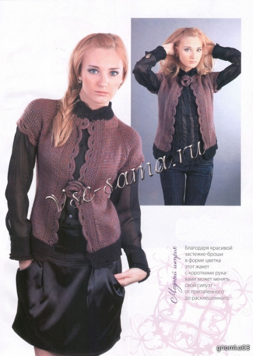 """Название: Вязание модно и просто.  Спецвыпуск 4 2010  """"Копилка вязаных идей.  Жакеты, болеро, жилеты """" Автор..."""