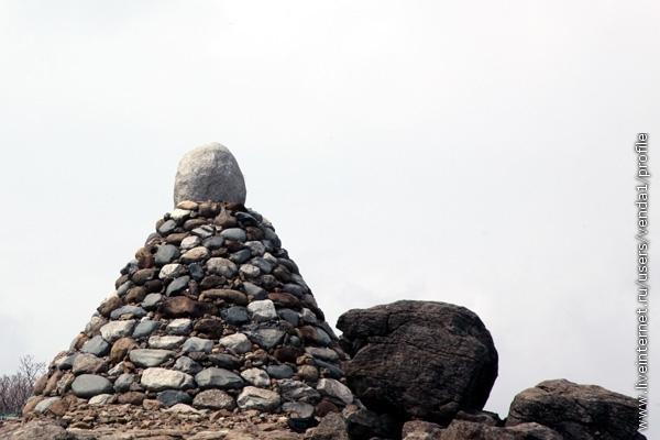 Первую маленькую вершинку венчает пирамида из камней.