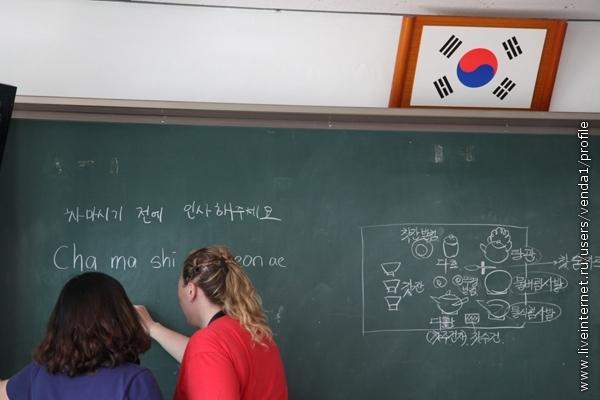 Теперь надо сказать по-корейски: Ча машиги чоне инса хе чусейо! (Пробуйте чай с исконным (или настоящим) вкусом.