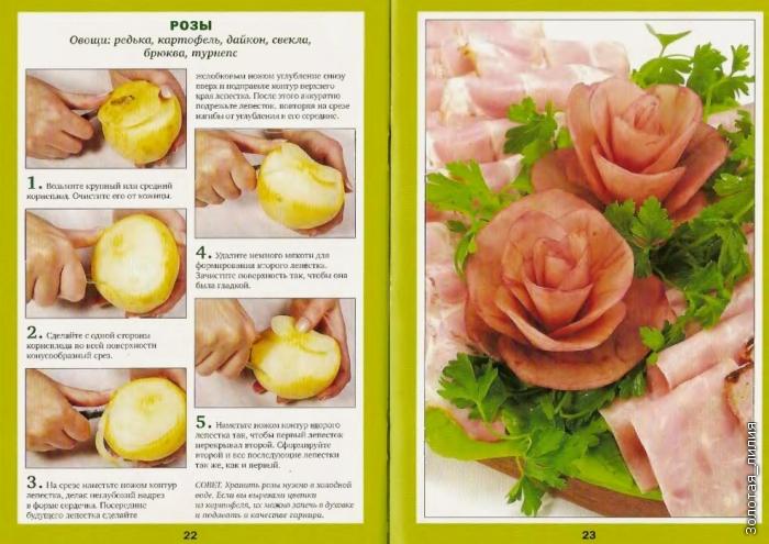 Овощиы как делать
