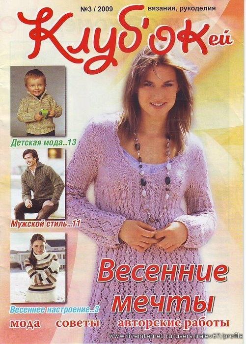 Сайт журналы для вязания 182
