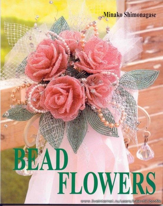 Японский журнал с подробным описанием изготовления различных цветочный композиций из бисера: венки, букеты, картины.