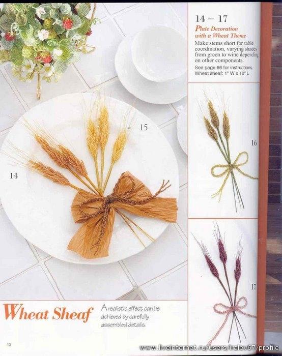 Цветы из бисера Minako Shimonagase. журнал Модный.