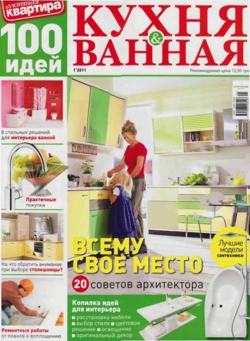 Уютная квартира 100 идей №1 2011 Кухня & ванная