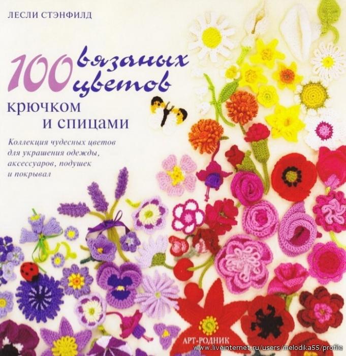 100 вязаных цветов