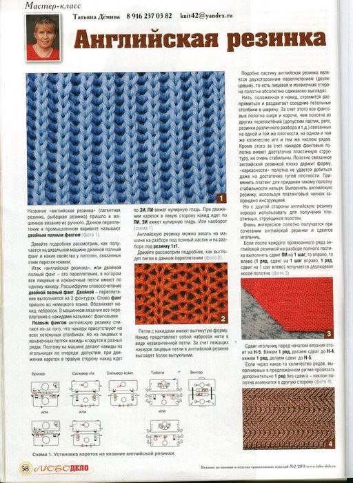 вязание спицами английская резинка схемы двойная