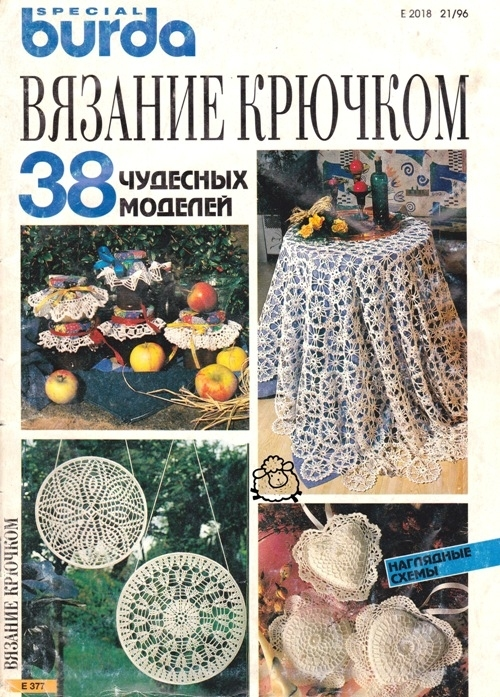Журнал бурда вязание читать онлайн бесплатно