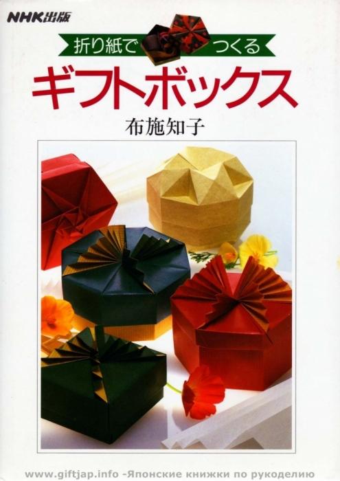 1. Оригами коробочки.