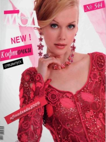 Журнал мод № 544. Спецвыпуск. Кофточки