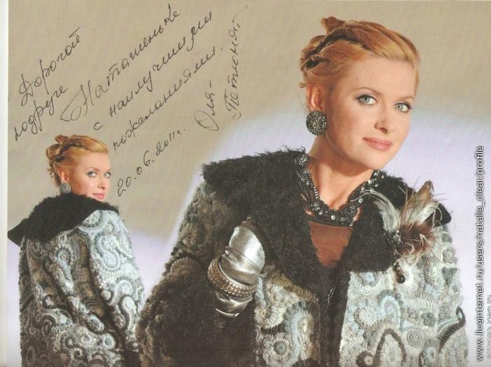 Автограф Ольги Козловой для Клер