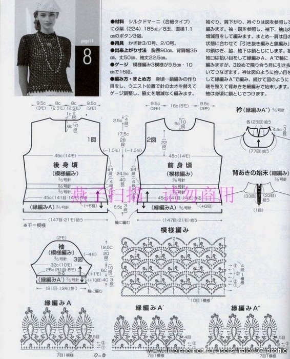 俄网日文杂志(19) - 柳芯飘雪 - 柳芯飘雪的博客