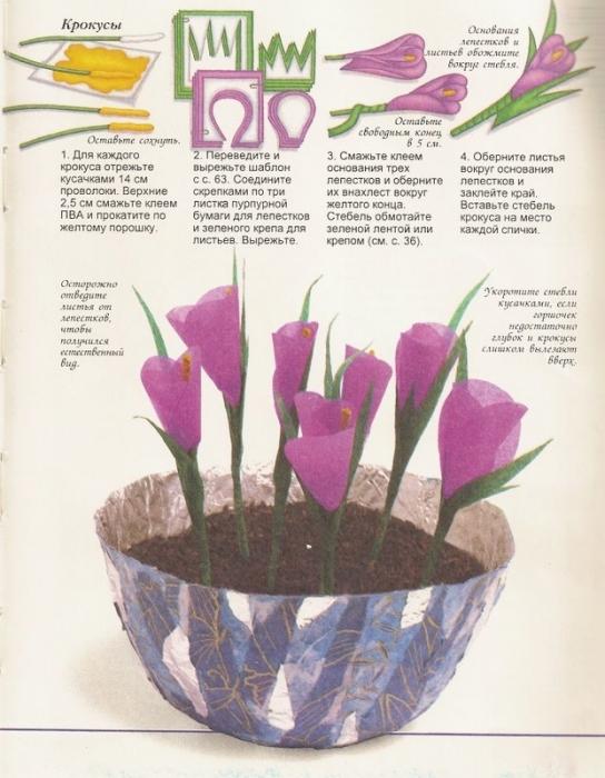 Весенние цветы своими руками - Поделки