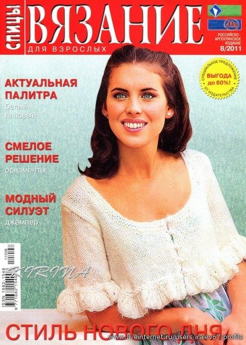 http://www.liveinternet.ru/users/iralev67/profile/