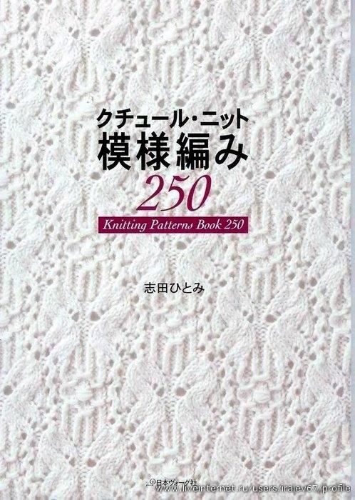 Название: Knitting Patterns Book, 250 (250 узоров спицами) Язык: английский, японский Формат: jpeg Размер: 20 Мб.