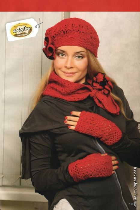 Вязан берет и шарф