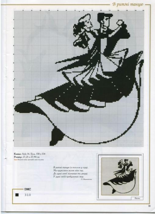 Схема вышивки крестом пара монохром