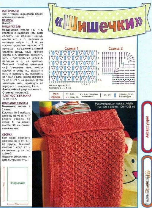 вязание пинеток крючком схема.