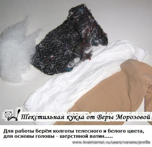 МК Морозовой Веры - делаем курносый нос для текстильной куклы !!!