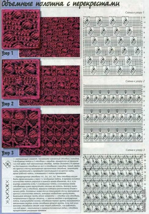 Объемные узоры крючком со схемами фото 731