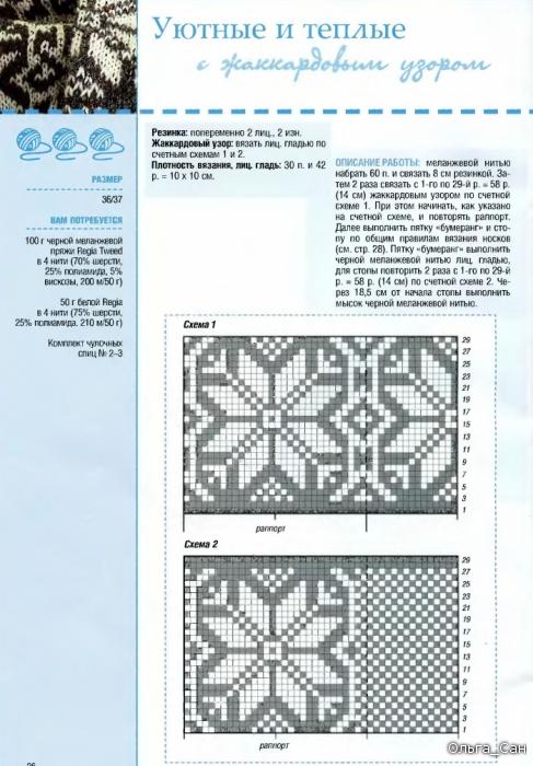Вязание спицами жаккардовые узоры для носков схемы 75