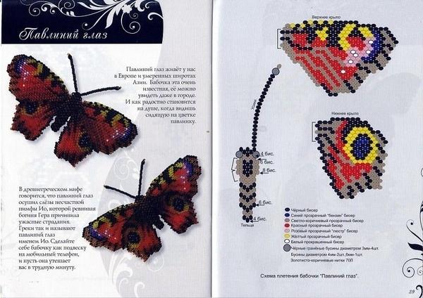 бисер ,бабочки (схемы)