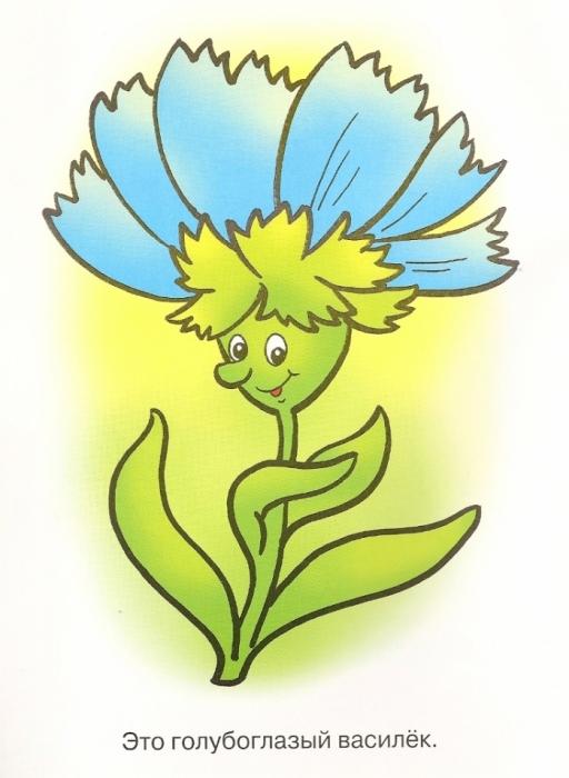 Картинки цветов для детей нарисованные 5