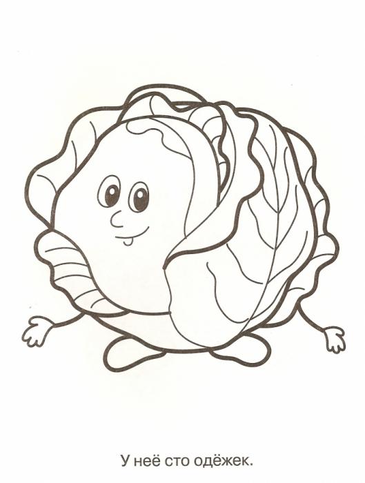 Картинка овощей для раскраски