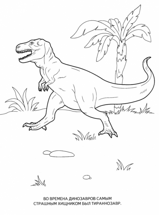 1. Раскраска Динозавры.
