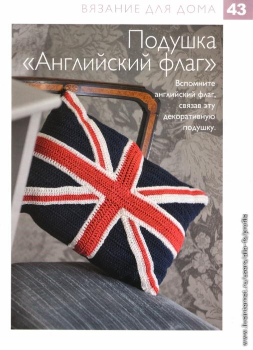 Фанстафф: подушка с британским флагом.