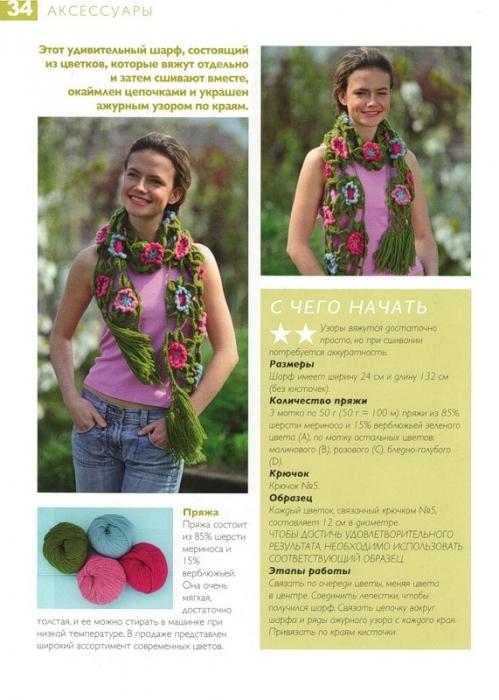 Как связать ажурный шарф с цветами